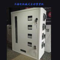 四层机械式自动售货机香烟,支持硬币功能商佳SJ-01JX