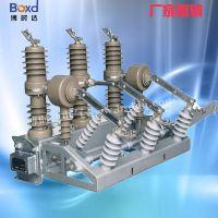 博时达生产直销 ZW32-24系列户外高压真空断路器