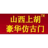 新绛县天德木门有限责任公司