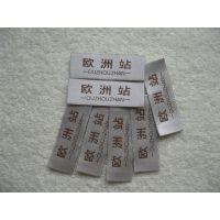 厂家直销 中高档服装织唛定做衣服领标布标丝印商标家纺织标订做