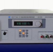 供应北京大华程控稳压电源DH1716A-11
