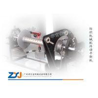 供应卓玄金纺织机械设备配件动平衡机、动平衡机生产加工