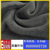 恩鑫针纺专业生产不倒绒面料 优质多色 量大从优 z