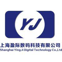 上海盈际数码科技有限公司