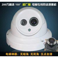 供应200万,150度超广角高清网络监控摄像机