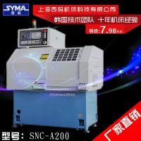 机床厂家上海西码SNC-A200小型排刀数控机床www.symacnc.com