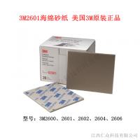 美国3M2600海绵砂纸 南昌特价销售 手机打磨砂纸 3M2601 3M02600