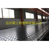 达沃斯供应 松软地专用的抗压耐磨聚乙烯铺路板
