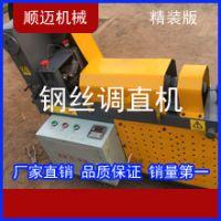 湖北武汉调直机 钢丝调直切断机 计数款调直断丝机 拉直切断机