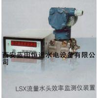 水轮机流量监测系统LSX流量水头监测仪
