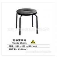 鑫永茂供应防静电椅工作椅 注塑椅 四脚圆凳金属