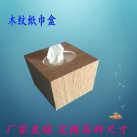 图威供应亚克力木纹纸巾盒 创意有机玻璃家居时尚用品抽纸盒