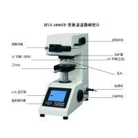 数显显微维氏硬度计价格 HVS-1000ZP