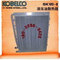KOBELCO/神钢SK120-6挖掘机全铝液压油散热器配件 神钢120-6油散