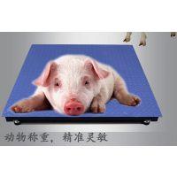 镇江上海耀华XK3190-A12E系列1.0*1.2m带栅栏电子牛羊秤、1-3吨 莘锐带框猪笼秤厂家