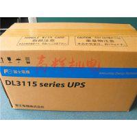 特价供应日本富士FUJI不间断UPS电源DL3115-650JL