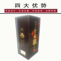 新品白酒精装盒定做各种白酒礼品盒供应