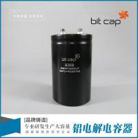 供应BIT螺栓型铝电解电容器250v 10000uf现货