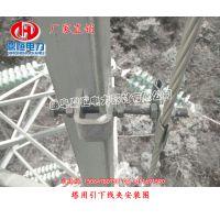 鼎恒电力厂家供应OPGW塔用引下线夹 铁塔固定夹具导线金具