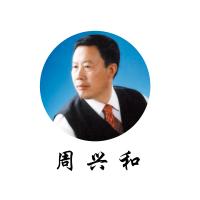 四川周兴和实业有限公司