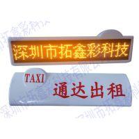 出租车的士led顶灯屏/led车载屏厂家/广告屏-U盘更换字幕显示屏