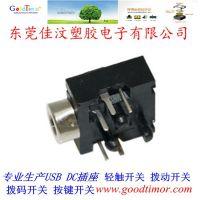 现货3.5插件耳机插座PJ-204A/PJ-204A耳机插座/耳机插座生产厂家
