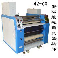 厂家直销 质量保障特殊定制420-60小型热升华打样滚筒印花机