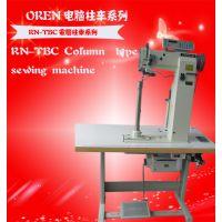 2016五一节 节能电脑柱车 箱包专用立体型缝纫机RN-8365奥玲