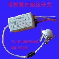 生产厂家供应红外人体智能延时光控雷达微波感应开关促销价包邮