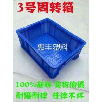 厂价直销深圳宝安西乡3号塑料周转箱周转包装一件代发现货