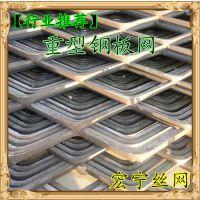 厂家生产 重型钢板网 钢板网片批发 围墙钢板网 详情来电