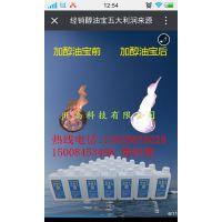 湖南省长沙生物油添加剂好配料 五公斤轻松生产一吨燃料