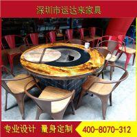 大理石桌椅电磁炉火锅桌椅 运达来田园火锅餐桌椅设计订做批发