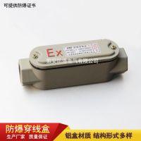 振安BHC防爆穿线盒13088672585