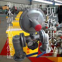 RX70/0.4ARF燃气调压箱是衡水润丰制造国标安全产品