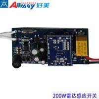 5至200W用于各种LED灯具改造雷达感应开关220V微波感应开关