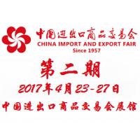 2017第121届中国进出口商品交易会(广交会)第二期