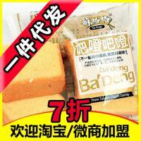 【一件代发】苏格格巴登原味 吧噔吧噔小蛋糕350g 原味 GB-026-1
