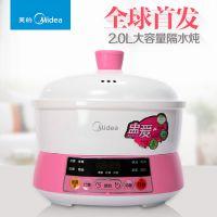 Midea/美的 MD-BZS20B隔水电炖锅正品白瓷电炖盅煲汤煮粥0F00503D