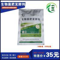 堆肥快速腐熟剂有机肥发酵菌用啥品牌的强