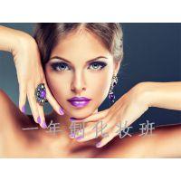 杭州新视觉一年制化妆班