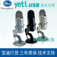 Blue Yeti雪人USB Mac win电脑录音 配音 电容话筒麦克风 现货