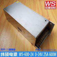 纬硕0-24V25A可调开关电源 0-24V600W可调开关电源 马达电源