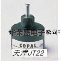 JT22-500直销COPAL电位器 JT22-120