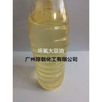广州厚载化工长期供应环保型合成材料助剂增塑剂环氧大豆油