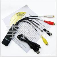 现货销售USB 2.0 接口视频采集卡 easycap