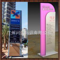 广州商业广场标识牌 标牌制作 指示牌 导向牌 专业设计生产厂家