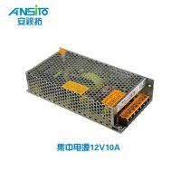 安视拓 12V10A监控集中电源 变压器 监控摄像头电源