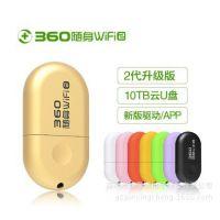 360随身wifi2 二代迷你无线网卡穿墙移动wifi 19便携手机随身WiFi