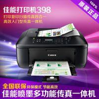 佳能正品MX398彩色喷墨打印机 传真复印扫描多功能一体机照片家用